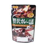 送料無料メール便 贅沢カレーの素セット 日本食研 3〜4皿分x2袋セット/卸 ポイント消化