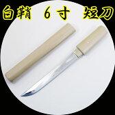【ついでに買ってお得】美術刀剣■日本刀 模造刀■白鞘 6寸 短刀