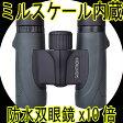 サイトロン ミリタリー防水双眼鏡 ミルスケール内蔵 TAC-1025【02P03Dec16】