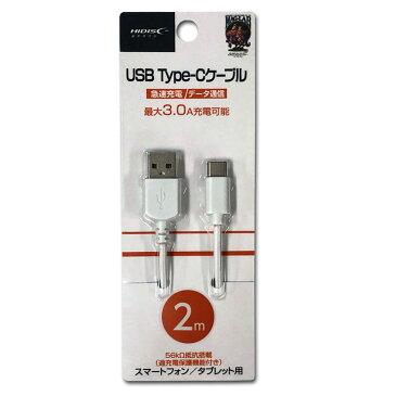 送料無料メール便 USB Type-Cケーブル 2m ホワイト 急速充電/データ通信 タイプC USBリバーシブル 過充電保護機能付 HIDISC HD-TCC2WH/1620x3本セット/卸 箱無し ポイント消化