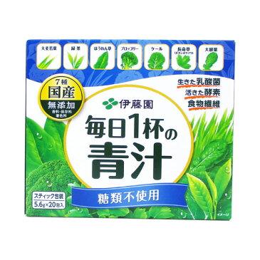 伊藤園 毎日1杯の青汁 緑茶ですっきり飲みやすい 粉末タイプ/糖類不使用 国産・無添加 20包入り/0655x3箱セット/送料無料(沖縄離島除く) *