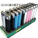 らくらく着火ガス注入式電子ライターMW-LT-P7(単品) 【02P03Dec16】