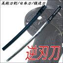 【送料無料 日本製】 美術刀剣日本刀(模造刀)■逆刃刀 【02P03Dec16】