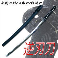 【!】【クーポン配布中】【送料無料 日本製】 美術刀剣日本刀(模造刀)■逆刃刀【532P19M…