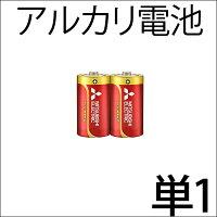 MITSUBISHI/三菱/アルカリ乾電池/単1■1P2本入り