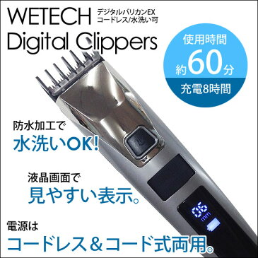 【送料無料】 WETECHデジタルバリカンEX■WJ-740