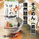 そうめん(素麺)播州麺物語800g■3袋まとめて - moonphase