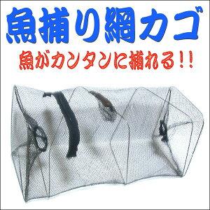 〓MOON〓魚が簡単に捕れる♪【送料無料】 魚捕り用網カゴ