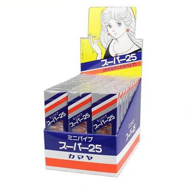 ミニパイプ/スーパー25 1パック10入(単品)