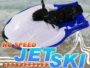 【送料無料】 RCスピードジェットスキー 【02P03Dec16】
