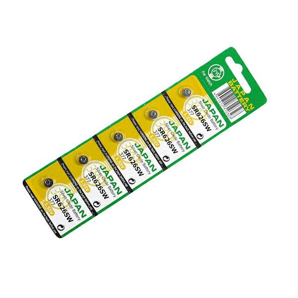 『ついでに買ってお得』日立マクセル/時計用酸化銀電池/SR626SW(377)■単品