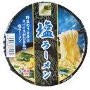 送料無料(北海道沖縄離島除く)カップラーメン 塩ラーメン 12個セット 粉末スープ 麺のスナオシ 代金引換便不可品