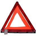 三角停止表示板 (三角停止板)エマーソン EU規格適合品 専用ケ...