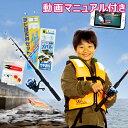 【本日限りポイント2倍】釣り具セット 子供 海釣り セット 【動画マニュアル付き】小物釣りAセット 200A-29 TOISTAX 釣具 よくばり セット 2m 釣り竿 初心者用釣りセット 釣り入門 釣具セットロッド