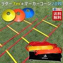 トレーニングラダー 7m+マーカーコーン(オレンジ・イエロー...