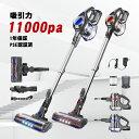 コードレス掃除機 11000Pa 120W PSE認証済 1