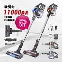 コードレス掃除機 11000Pa 120W PSE認証済 1...