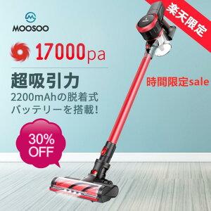 30%OFFクーポン配布中!コードレス掃除機 MooSoo 17000Pa 超軽量 サイクロン 2WAY 壁掛け充電&収納 35分自由掃除 K17 改良型 掃除機 コードレス ハンディ スティッククリーナー