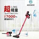 掃除機 17000Pa 600W 1.5kg超軽量 4.5M...