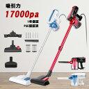 掃除機 17000Pa 600W 1.5kg超軽量 5M P...