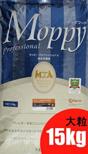 【代引手数料無料】モッピープロ ハイエナジー大粒15kg<10袋>:ドッグフードのモッピープロ