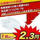 【訳あり特別大特価】ニトリル手袋 ニトリル手袋 パウダーフリ...