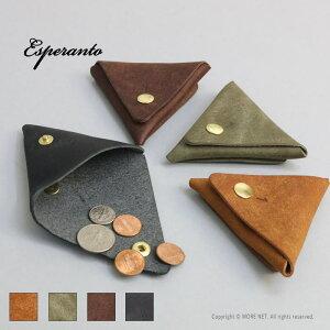 エスペラント esperanto プエブロレザー 三角コインケース PUEBLO COIN CASE ESP-6223 メンズ レディース ユニセックス 本革 レザー [メール便可]