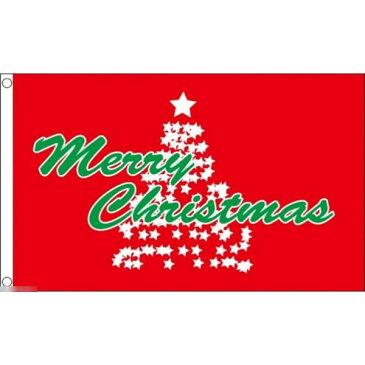 【送料無料】 国旗 メリークリスマス ツリー 星 スター 150cm × 90cm 特大 フラッグ 【受注生産】