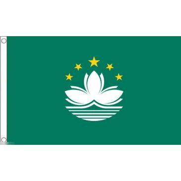 【送料無料】 国旗 マカオ 中国 150cm × 90cm 特大 フラッグ 【受注生産】
