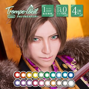 Colorcon Trompleuille 1 day [1 box 4 pieces] DIA: 14.0mm Xeru Reila SILICON Trompe-L'oeil Cosplay High color 1day 1 day disposable color contact