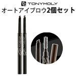 『TONYMOLY・トニーモリー』イージータッチオートアイブロウ(アイブロー)