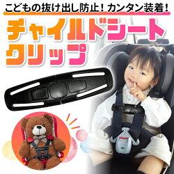 チャイルドシート抜け出し防止ハーネスクリップ肩抜け脱出防止肩ベルト肩紐肩シートベルトハーネス固定ドライブ運転走行子供こども子どもベビーキッズジュニアシート安全安心