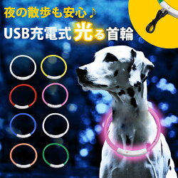 光る首輪USB充電式LEDライト散歩犬夜さんぽひかるペット安全事故防止首輪ランニング自転車リード点滅点灯猫腕輪ベビーカーランドセル