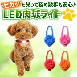 LEDお散歩ライト肉球シリコン犬猫ペット電池式光るセーフティ事故防止首輪バッグ自転車ランニング安心点灯点滅交通安全