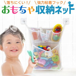 おもちゃ収納ネットお風呂収納おもちゃハンモックネットメッシュ袋おふろバス用品浴室粘着フックバストイホワイト
