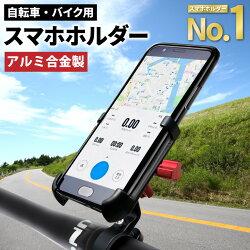 スマホホルダーバイク自転車角度自在360℃回転調整縦横iPhoneスマートフォンアルミ金属ブラック