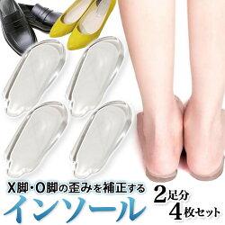 X脚O脚補正インソール2足分4枚セット美脚矯正衝撃吸収中敷き靴底男性用女性用メンズレディースクッションジェルゲル透明パンプス洗える歪み痛みシリコン革靴足裏