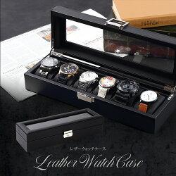 時計ケース腕時計ケース時計収納ケース時計ボックス時計収納保管腕時計コレクションケースウォッチケースインテリアレザー革6本黒ブラックメンズレディースプレゼントギフト