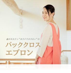 リネンバッククロスエプロン エプロンワンピ カラフル リネン おしゃれ お尻がかくれる レディースファッション ギフト 森の8カテンオリジナル 日本製 送料無料