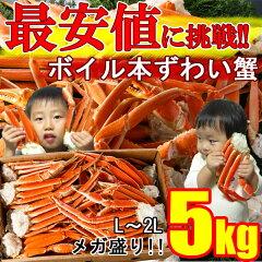 送料無料!最安値にチャレンジ!かに 訳あり/ずわい蟹/カニ 訳あり 送料無料/ズワイガニ 5k...