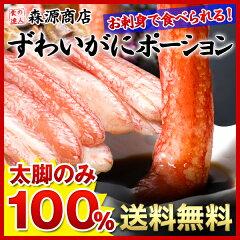 食の達人森源商店 太脚棒肉のみ100% お刺身で食べられる プレミアムずわい蟹ポーション / かに ポーション カニしゃぶ かに 刺身 ズワイガニ カニ かに むき身
