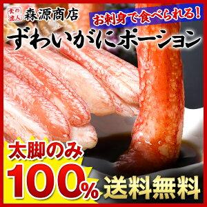 太脚棒肉100%★お刺身で食べられるプレミアムずわい蟹ポーション