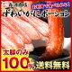 太脚棒肉100%★お刺身で食べられる プレミアムずわい蟹ポーション【あす楽対応】かに ポー…