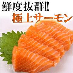 高級割烹・寿司店に実績豊富な当店だからできる。 本当に美味しいトロサーモン!!【捌いて即発...