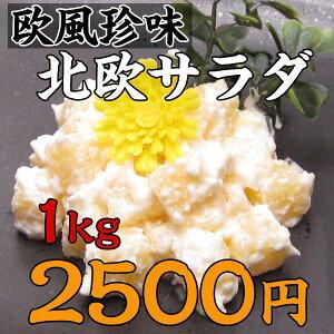 【最高の食感】北欧サラダ1kg《※冷凍便》【after20130308】