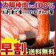 【年末早割!2000円OFF】太脚棒肉100%★お刺身で食べられる プレミアムずわい蟹ポー…