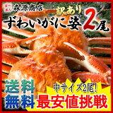 蟹カニかにズワイガニ訳あり本ずわい姿2尾セット/ズワイガニ/ずわい蟹姿/かに姿/かに送料無料/かにみそ/かにセット
