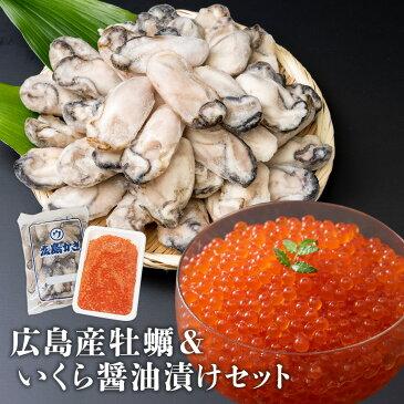 かき 牡蠣 カキ イクラ 特大2L牡蠣とトラウトサーモンいくら200gセット 送料無料 福袋 お取り寄せグルメ 冷凍食品