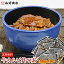 【業務用販売】牛カルビ丼の素 100g×10袋(5入り×2セ