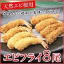 【天然エビ使用】昭和の海老フライ8尾入り《※冷凍便》